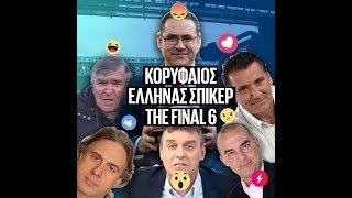 Top 6: Αγαπημένοι Έλληνες Σπίκερς | Luben TV