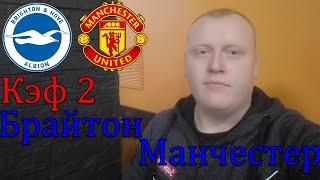 Брайтон - Манчестер Юнайтед / АПЛ / прогноз и ставка на футбол
