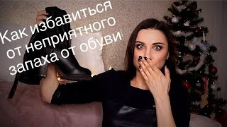 видео как избавится от неприятного запаха обуви