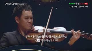 [예고] 리처드 용재 오닐 송년음악회 '선물&#…
