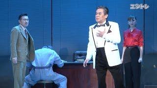 舞台「熱海殺人事件」の公開舞台稽古が行われ、一部が報道向けに公開さ...