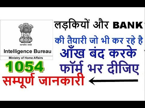 IB Recruitment 2018 – Apply Online for 1054 Security Asst/ Executive Exam || Syllabus||Exam pattern