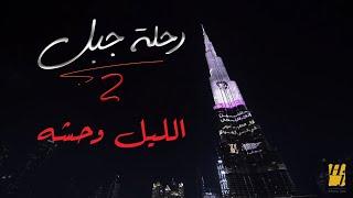 حسين الجسمي - الليل وحشه | رحلة جبل 2019