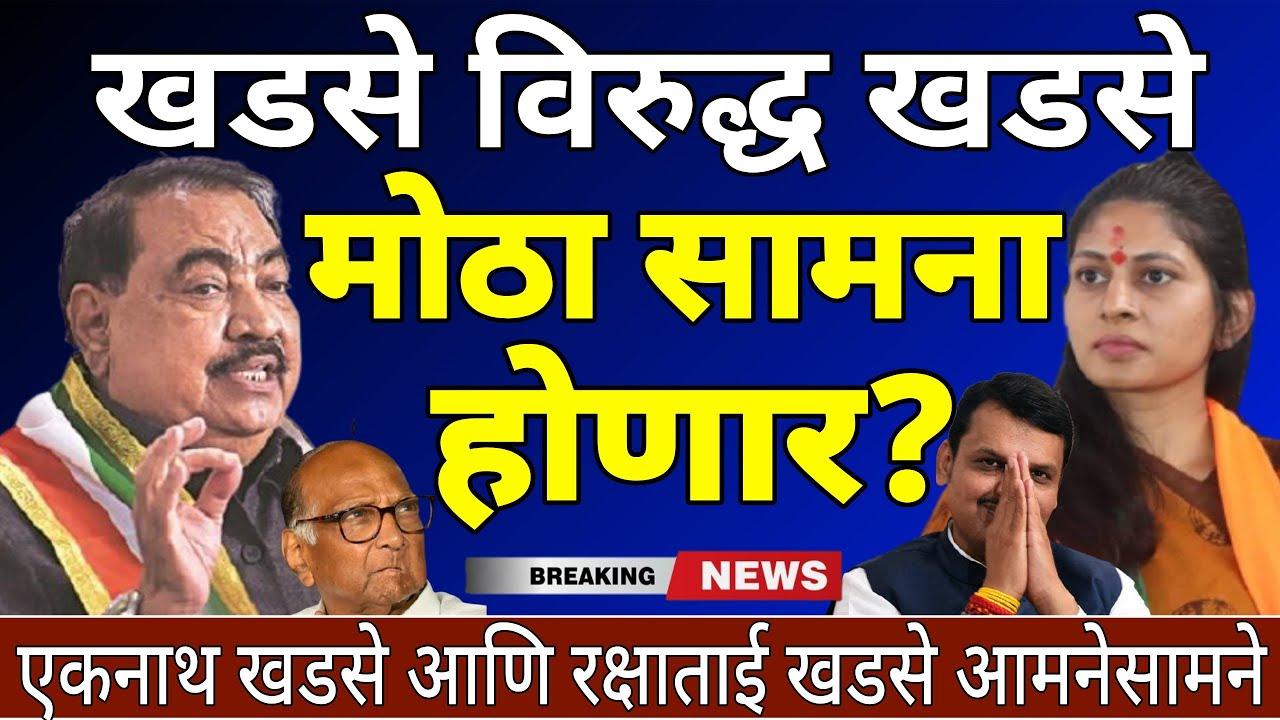 खडसे विरुद्ध खडसे? एकनाथ खडसे आणि रक्षाताई खडसे आमनेसामने? Eknath Khadse vs Rakshtai Khadse