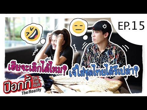 ป๊อกกี้ on the run   The Reality EP.15 เฮียจะเลิกได้ไหม เจ๊ใส่ชุดไทยได้รึเปล่า?