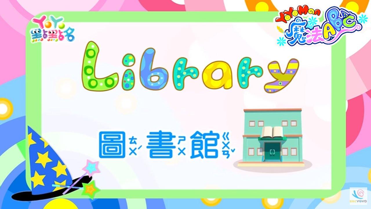 圖書館|太陽哥哥 |YOYOMAN|魔法ABC|學英文 - YouTube