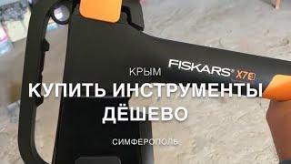 Магазин инструментов / Все Инструменты ру / Фискарс / Топор FISKARS X7