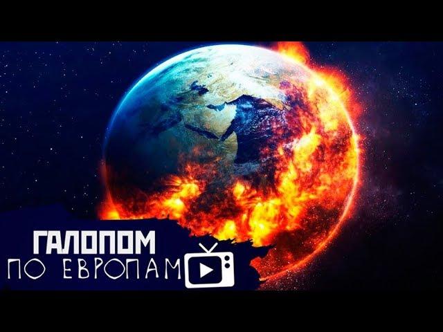 100 секунд до Апокалипсиса, Референдума не будет, Духоскрепные смартфоны // Галопом по Европам #143