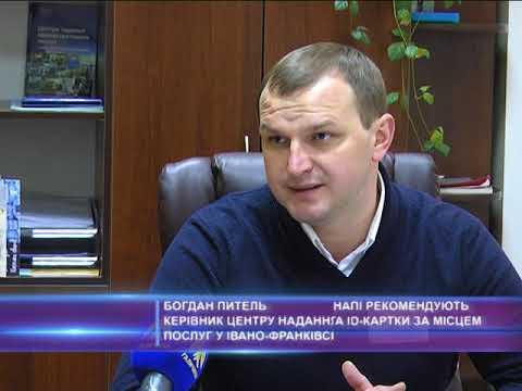 У Івано-Франківському ЦНАПі рекомендують виготовляти паспорт та ID-картки за місцями проживання