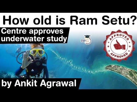 Ram Setu Bridge - How old is Ram Setu? Centre approves underwater study to find the answer #UPSC