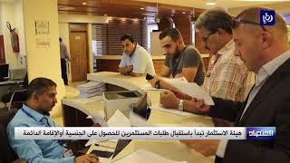 هيئة الاستثمار تبدأ باستقبال طلبات المستثمرين للحصول على الجنسية - (26-2-2018)