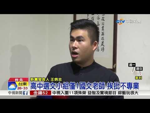 20170911王炳忠接受《中視新聞》訪問針對文言文議題表態