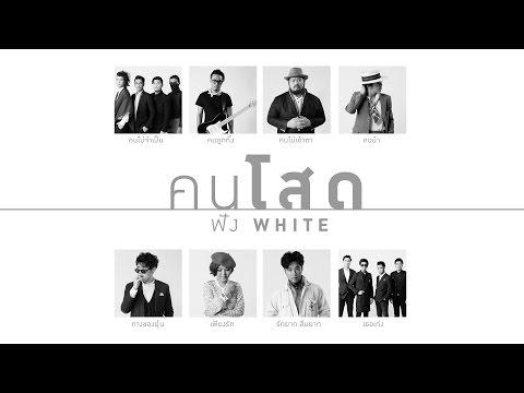 WHITE ฟัง - รวมเพลงฮิตคนโสดฟังไวท์