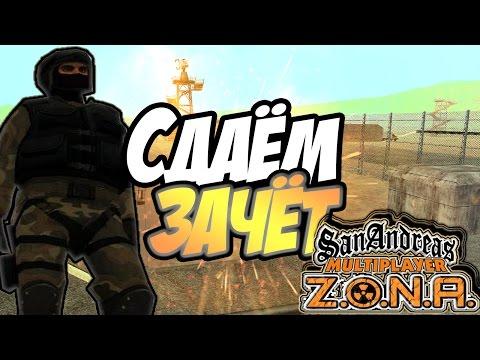SAMP Тренировки военных Z.O.N.A. Post-Apocalypse [29 серия]