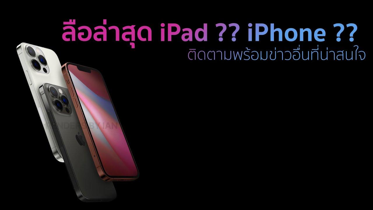 ลือล่าสุด iPad ?? iPhone ?? ติดตามพร้อมข่าวอื่นที่น่าสนใจ 27/07/2021