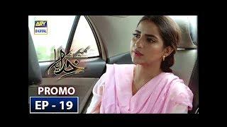Mere Khudaya Episode 19 (Promo) - ARY Digital Drama