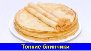 Вкусные Тонкие блинчики к Масленице - Простой рецепт - Быстро и вкусно - Про Вкусняшки