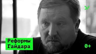 Реформы Гайдара  – Дмитрий Бутрин