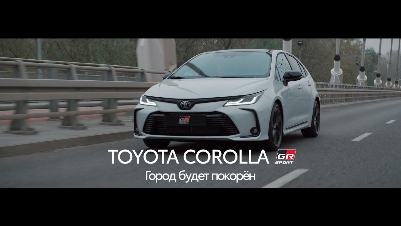 Toyota Corolla GR Sport: покори город яркими контрастами!