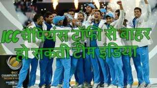 ICC चैंपियंस ट्रॉफी से बाहर हो सकती है टिम इंडिया..!!