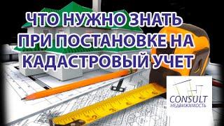 видео Постановка земельного участка на кадастровый учет