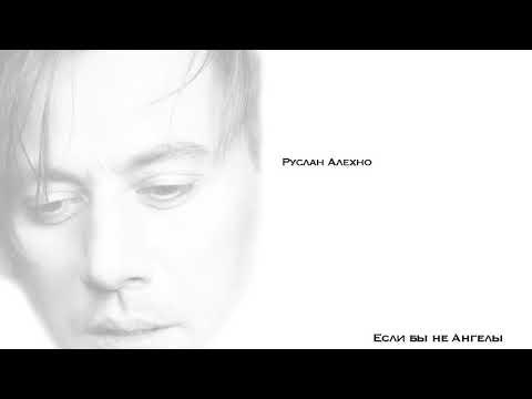 Руслан Алехно — Если бы не ангелы (Official Audio 2020)