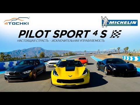 Michelin Pilot Sport 4 S Настоящая страсть. Исключительная управляемость