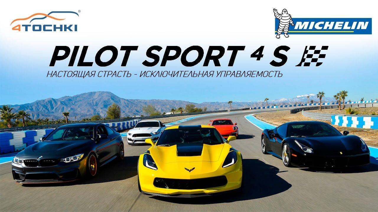 Тест шин Michelin Pilot Sport 4 S. Исключительная управляемость на 4 точки. Шины и диски