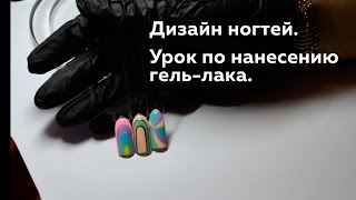Дизайн ногтей. Мастер-класс на гель-лаках LIANAIL