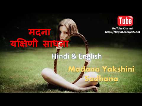 मदना याक्षिणि साधना ( Madana Yakshini ) Become Invisible