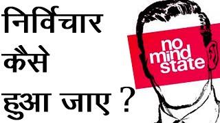 निर्विचार कैसे हुआ जाए ?   State of Nirvana   Shashank Aanand - YouTube