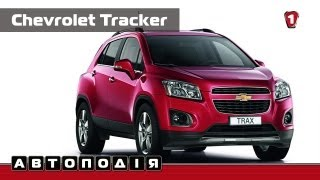 "Chevrolet Tracker.  ""Автоподія"" в HD.  (УКР)"
