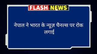 नेपाल ने भारतीय न्यूज चैनलों पर देश में लगाई रो_क