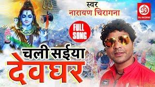 चली सईया देवघर | Narayan Chiragna | SUPERHIT BOLBAM SONG | Chali Saiyan Devghar 2019 | DRJ Records