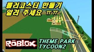 [로블록스/ROBLOX] 테마파크 타이쿤 시청자참여-놀이동산 만들기/ [Live] Roblox  Youtube Audience participation