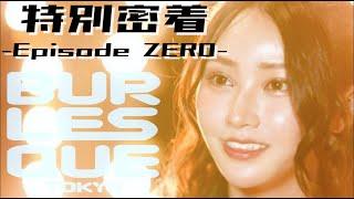 バーレスク×てんちむ -Episode ZERO-