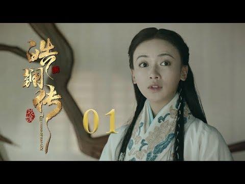 皓镧传 01 | Legend of Hao Lan 01(吴谨言、茅子俊、聂远、宁静等主演)