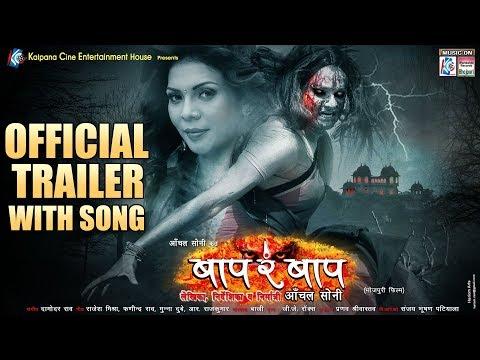 Baap Re Baap | Official Trailer With Song | 2017 | Gaurav Jha, Aanchal Soni,