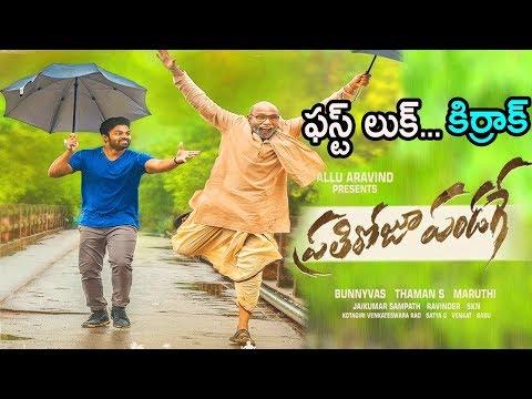Prati Roju Pandaage Movie First Look Review | Sai Dharam Tej | Sathyaraj | Maruthi | Get Ready