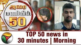 Top 50 News in 30 Minutes | Morning | 15-09-2017 Puthiya Thalaimurai TV News