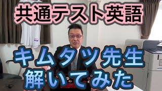 共通テスト 英語リーディング、キムタツ先生分析・講評!【大学入学共通テスト2021】