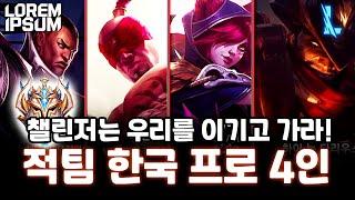 챌린저 1승 남은 상황에, 적팀 한국 1위 + 프로게이머 3명??   챌린저 가는 길 2화