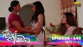 Husmak Tharamata | Episode 149 | 2019-11- 27 Thumbnail