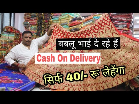 Cash On Delivery। बबलू भाई से आज ही खरीदे।40 रू मे लेहेंगा। महंगा लेहेंगा सस्ते भाव में।Lehenga Shop