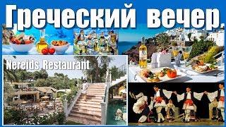 Корфу: Палеокастриці, Грецький вечір | Corfu: Paleokastritsa, Greek night