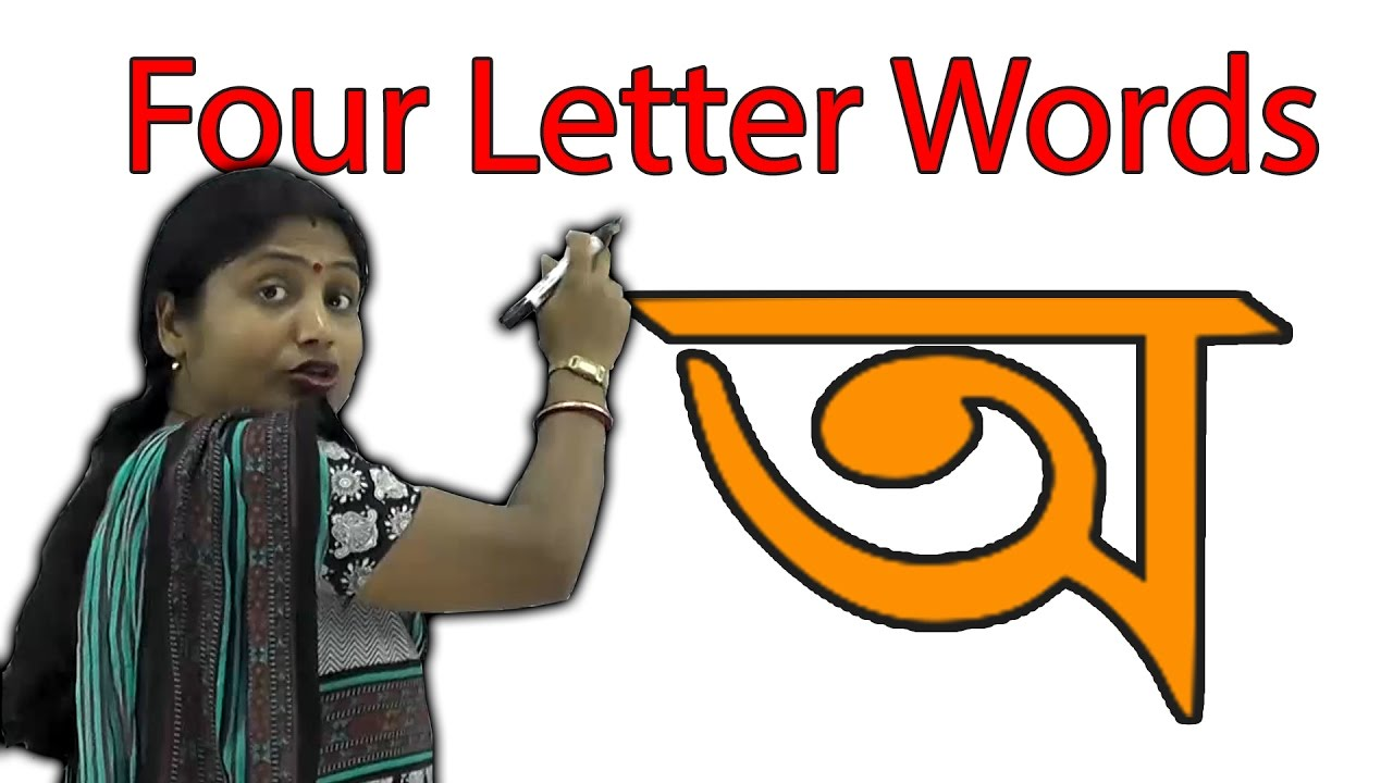 Learn bengali for kids |Four Letter words| Bengali Words| Learn Bengali  Phonics| Bengali Preschool