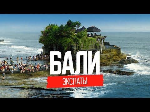 Жизнь наших на Бали: как переехать на пмж. Стоимость жизни на Бали