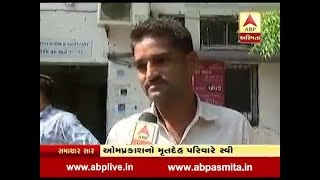 Surat Custodial Death Case : Family accept death body , demand justice
