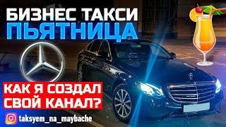 ТАКСУЮ на МЕРСЕДЕСІ! Бізнес таксі / Яндекс таксі / Як я створив свій канал?