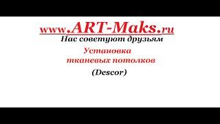 www.ART-Maks.ru Тканевые потолки Descor(, 2016-05-21T10:25:00.000Z)